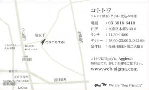 cototoi2