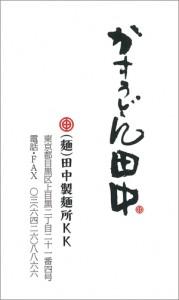 kasu_udon11