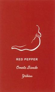 redpepper1