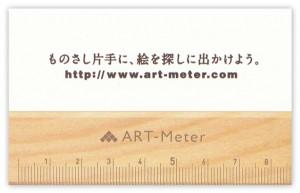 artmeter01
