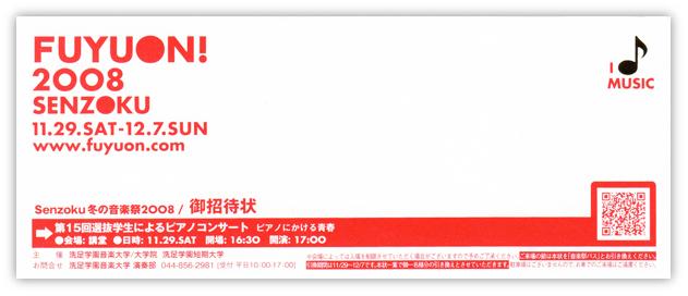 fuyuon01