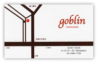goblin02