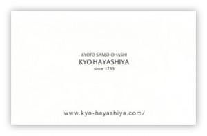 hayashiya02