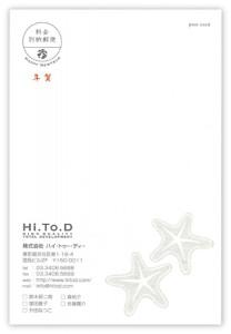 hi_to_d2