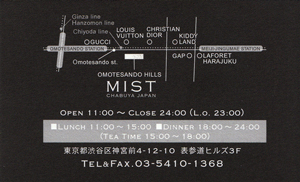 mist02