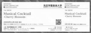 sms_ticket