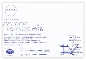 amayado_lounge02