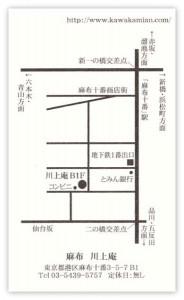 azabu_kawakamian_b