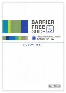 barrierfree_guide