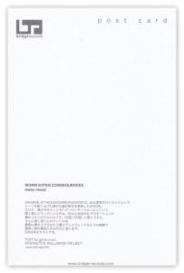brigerecord02