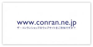conran_web