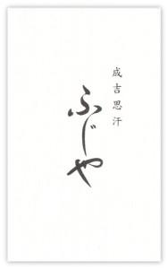 fuguya01