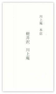 karuizawa_kawakamian_a