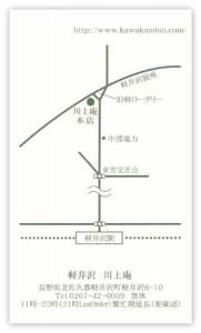 karuizawa_kawakamian_b