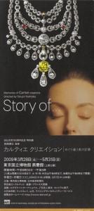 storyof1
