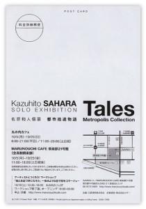 tales_b