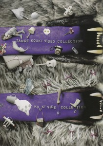 tange_kouki_video_collection