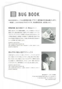 bug02