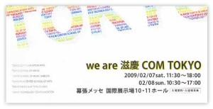 com-tokyo01