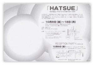hatsue2