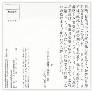 higashiya02