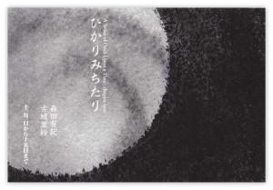 hikarimititari