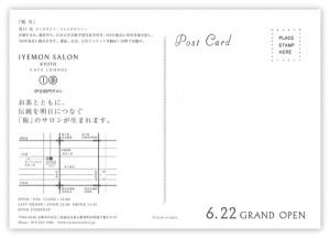 iyemon24