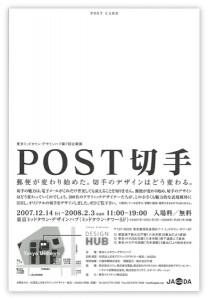 poststamp2