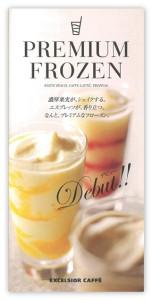 premium_frozen