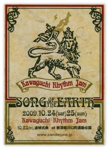 songearth