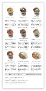 soupstock2