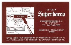 superbacco2