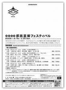 tokyoperforming6