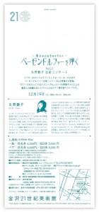akikoyano2
