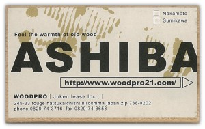 ashiba