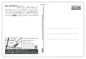 bc_stock2