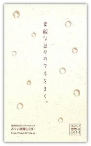 fukui1