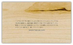 hacoa2
