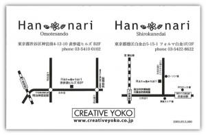han_nari2