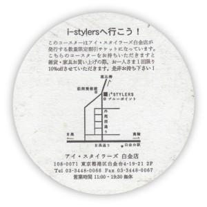i_stylers21
