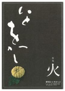 itowokashi