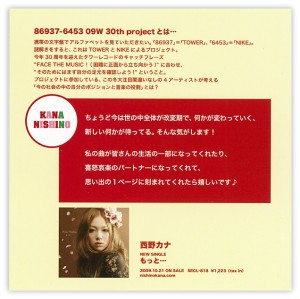 kana_nishino2