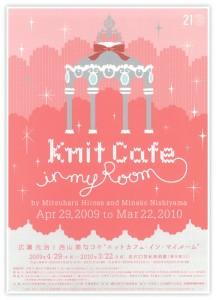 knit_cafe