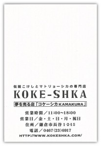 koke-shka2