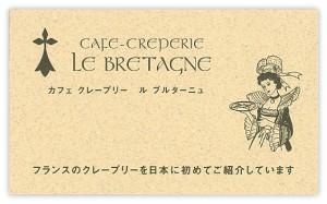 le_bretagne
