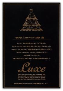 luxe_e01