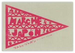 marche_japon