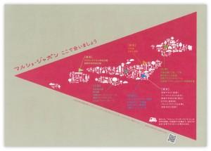 marche_japon2