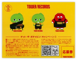 tower_records