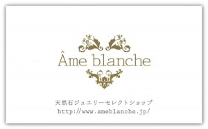 ame_blanche1